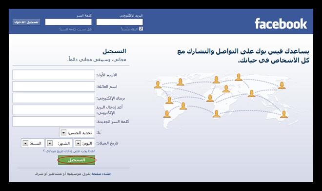 تسجيل فيس بوك