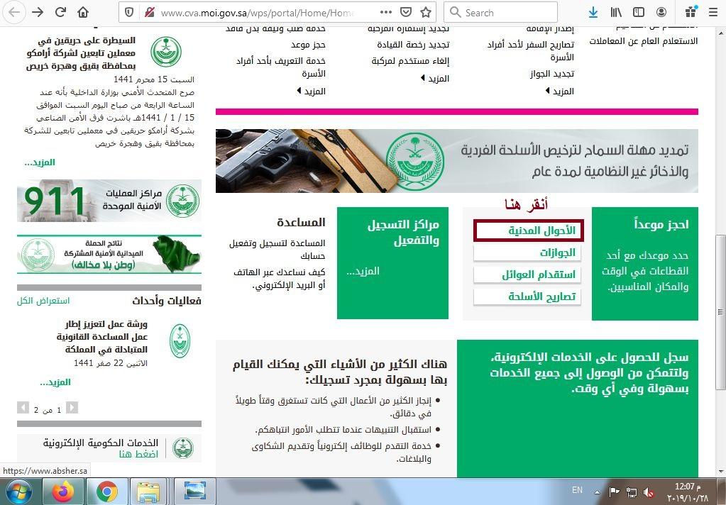 حجز موعد تجديد بطاقة الهوية الوطنية عبر موقع الأحوال المدنية بوزارة الداخلية