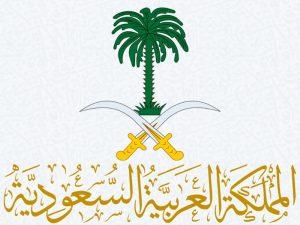 صور شعار السيفين والنخلة جديدة