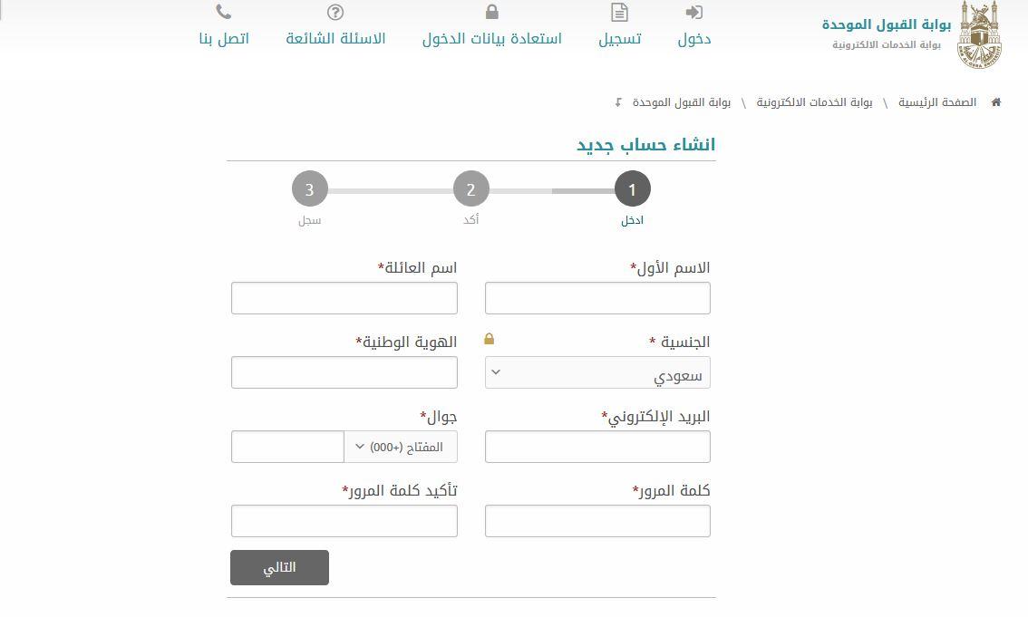 تسجيل الدخول أم القرى
