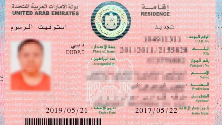 تجديد تأشيرة الإقامة في الإمارات