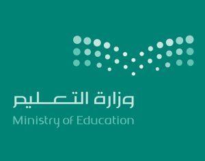 صور شعار وزارة التربيه والتعليم جديدة
