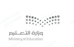 صور شعار وزارة التربيه والتعليم