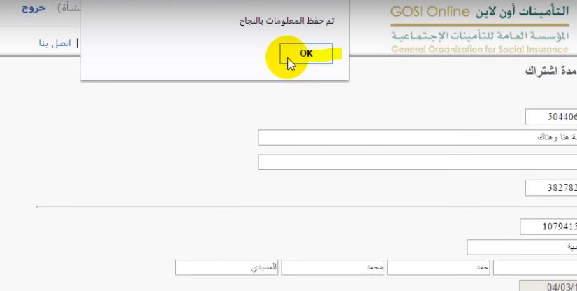 تسجيل موظف سعودي في التأمينات