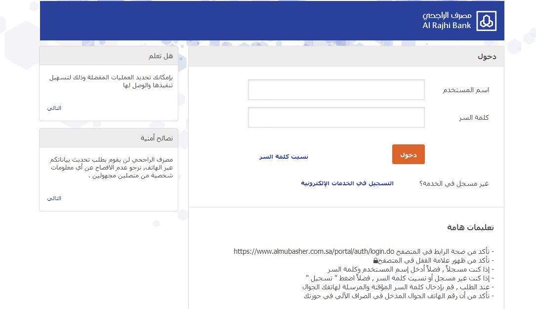 خطوات الاستعلام عن رقم بطاقة الصراف الالي الراجحي موسوعة
