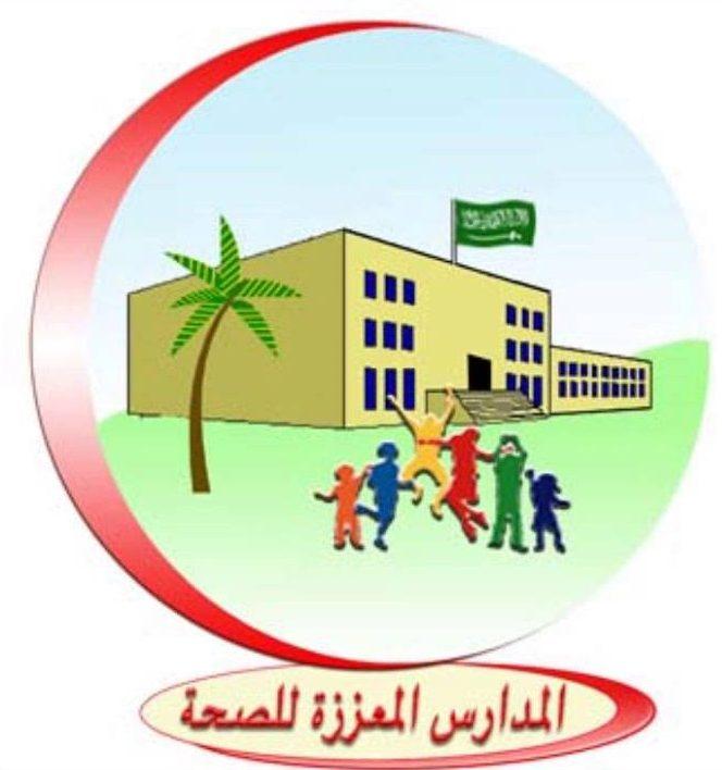 شعار المدارس المعززة للصحة
