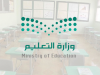 وزارة التعليم توضح حقيقة إلغاء مكافآت الطلاب بنظام الجامعات الجديد