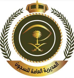 شعار السجون