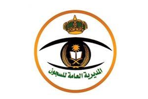 صور شعار السجون جديدة
