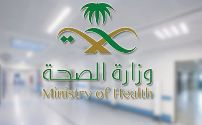الاستعلام عن الإجازات المرضية إلكترونيا عبر منصة صحة