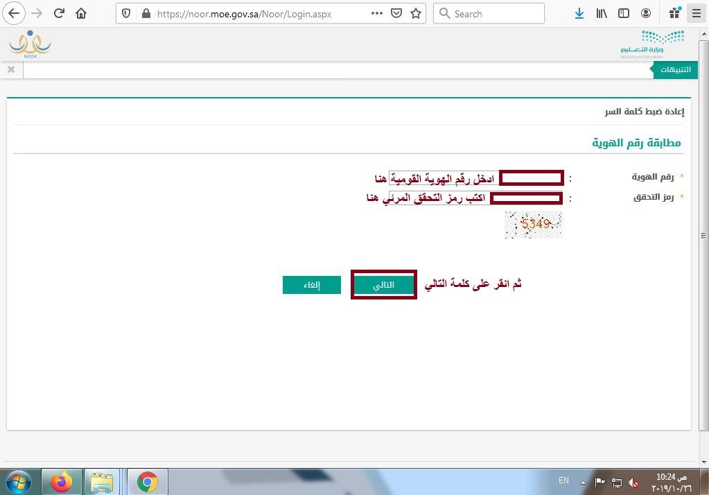 """من الصفحة التالية يمكنك كتابة رقم الهوية القومية، وكتابة رمز التحقق المرئي، والنقر على زر """"التالي""""، ليتم دخولك على الموقع بكل سهولة."""