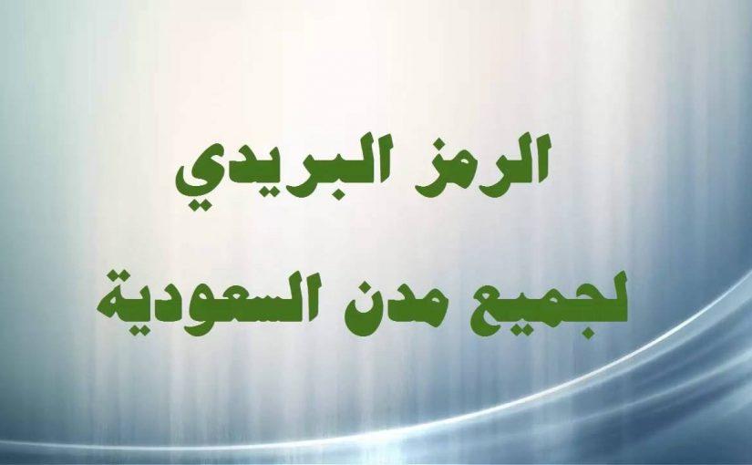 ما هو الرمز البريدي لمكة وباقي مناطق السعودية