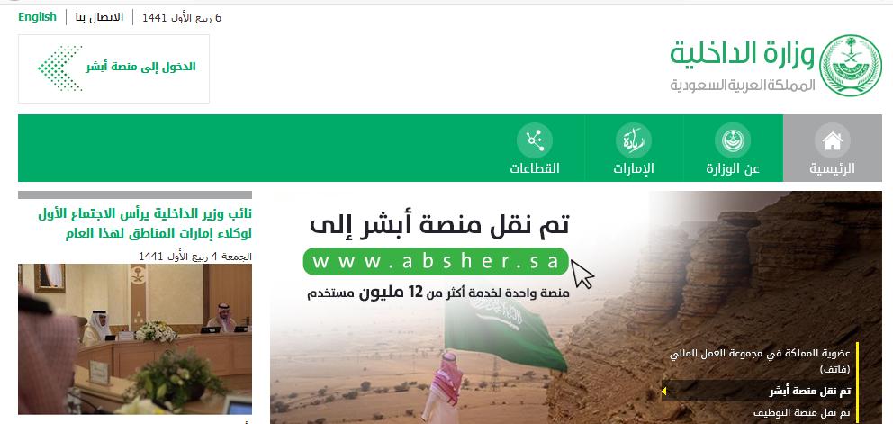 الموقع الرسمي لوزارة الداخلية السعودية