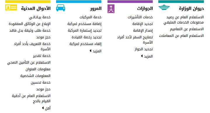 خدمات وزارة الداخلية