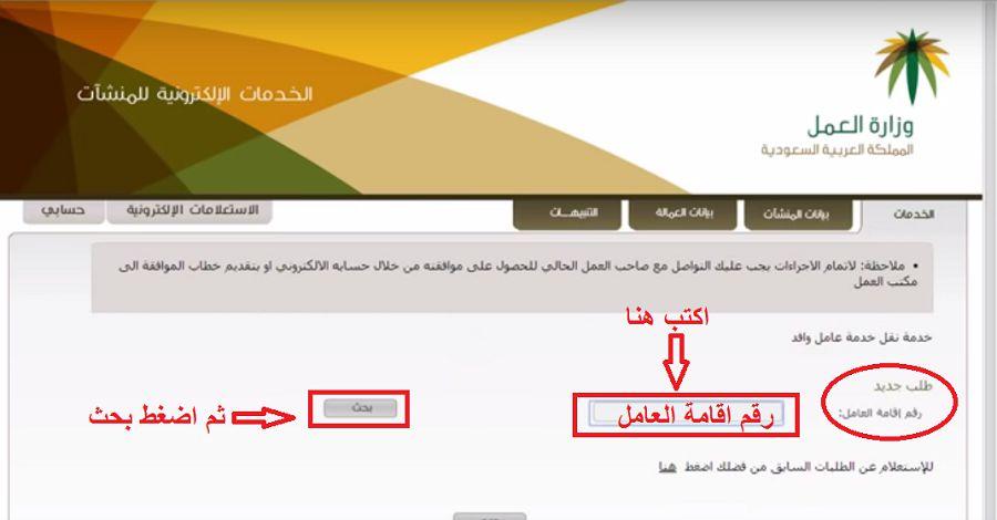 نقل كفالة عامل وافد عبر موقع وزارة العمل
