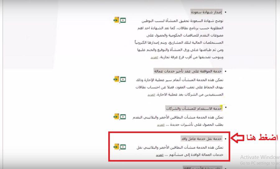 كيفية الاستعلام عن نقل كفالة عامل وافد برقم الإقامة بالسعودية