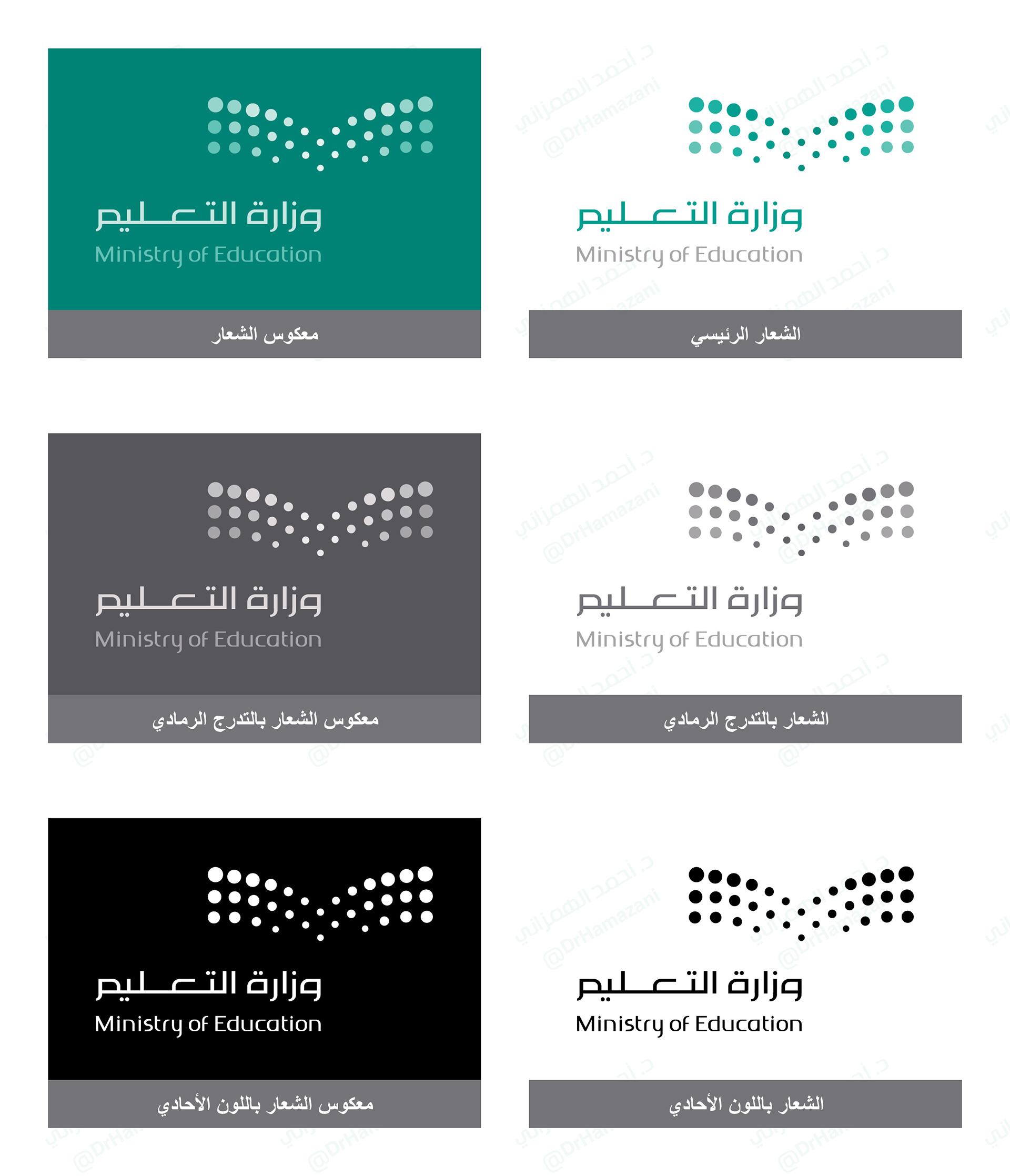 صور شعار وزارة التعليم الجديد وورد جديدة