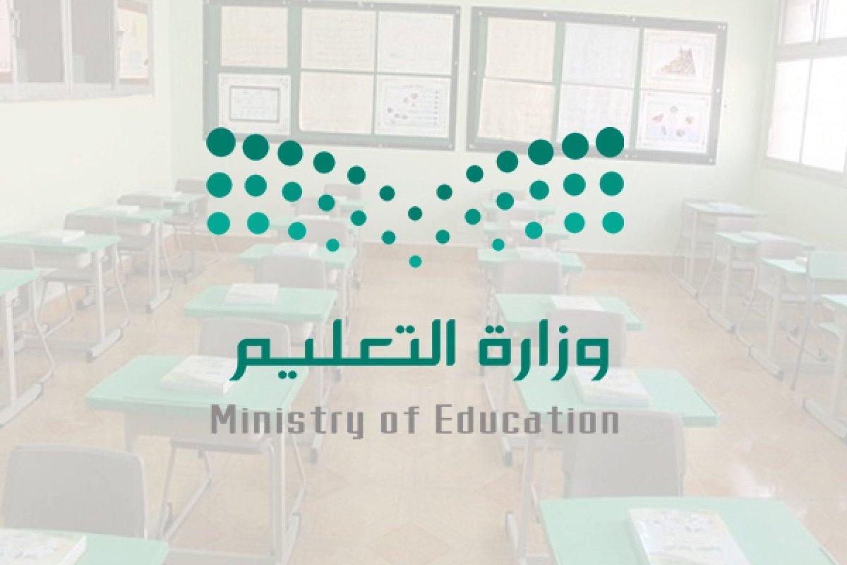 صور شعار التعليم جديدة