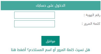 استعلام بنك التسليف برقم الهوية عبر رابط موقع بنك التنمية