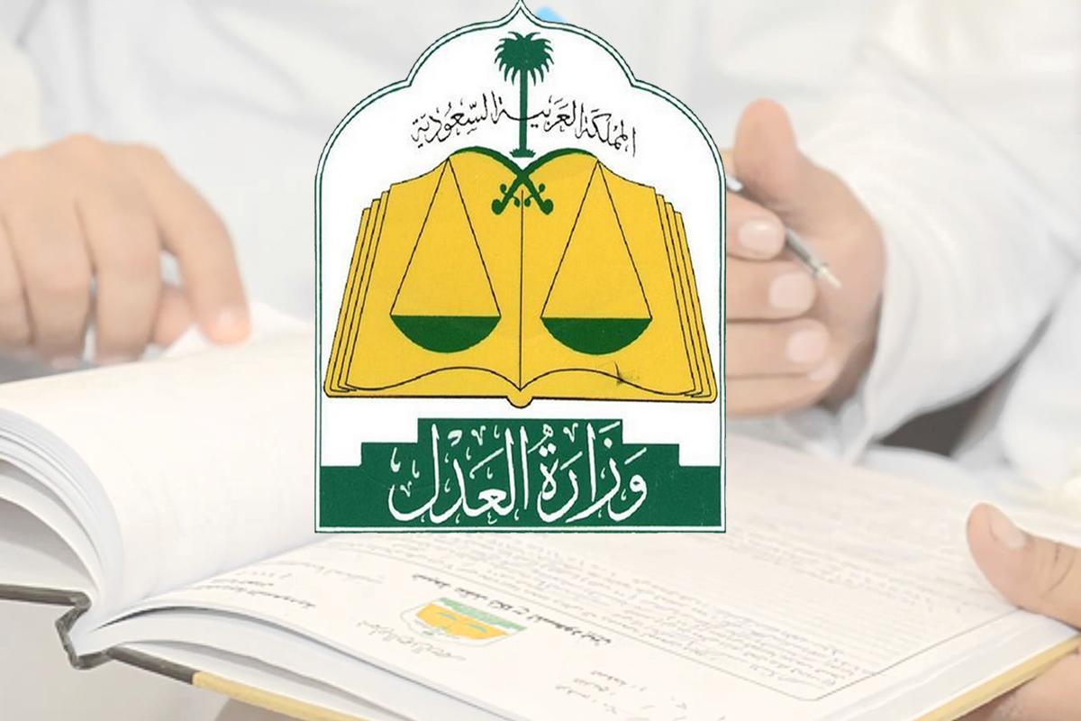 طريقة وزارة العدل استعلام برقم الهويه الطريقة الجديدة