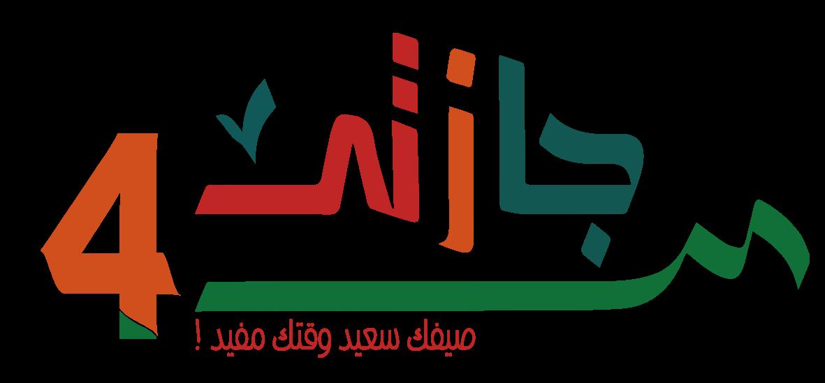 صور شعار اجازتي جديدة