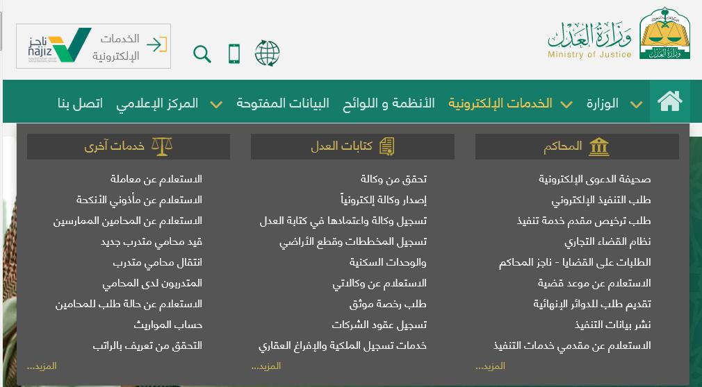 استعلام عن إيقاف خدمات برقم الهوية وزارة العدل بوابة الخدمات