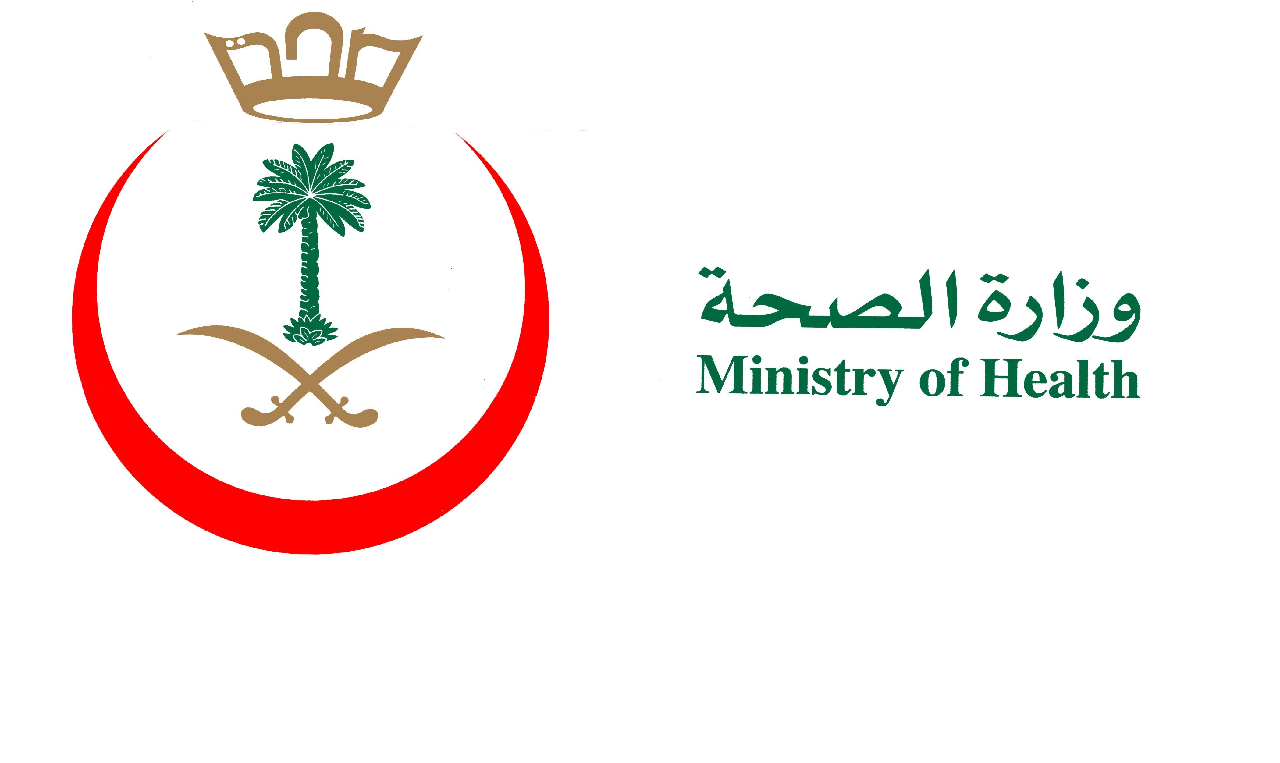شعار وزارة الصحة القديم