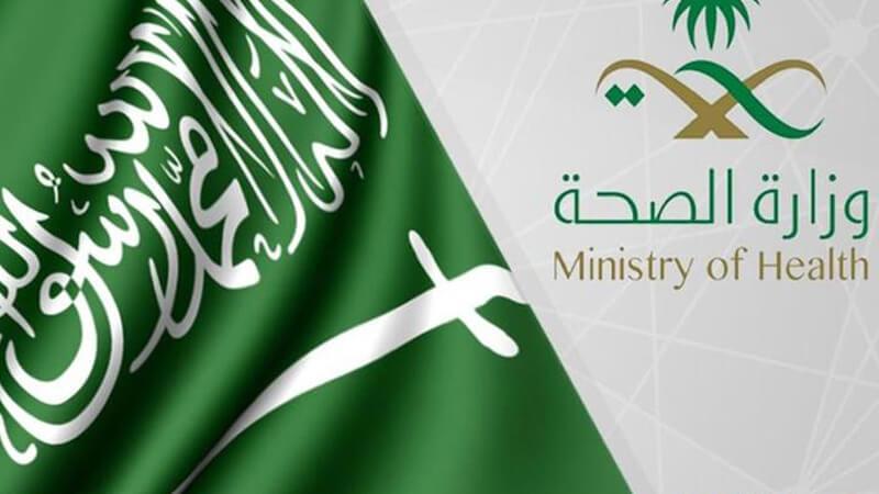 صور شعار وزارة الصحة مفرغ جديدة