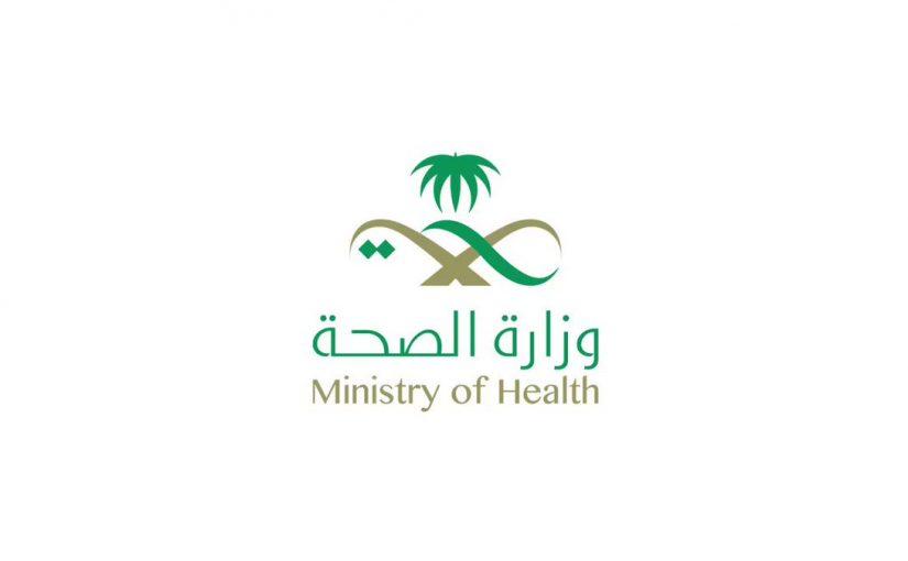 صور شعار وزارة الصحة مفرغ جديدة 1442 موسوعة