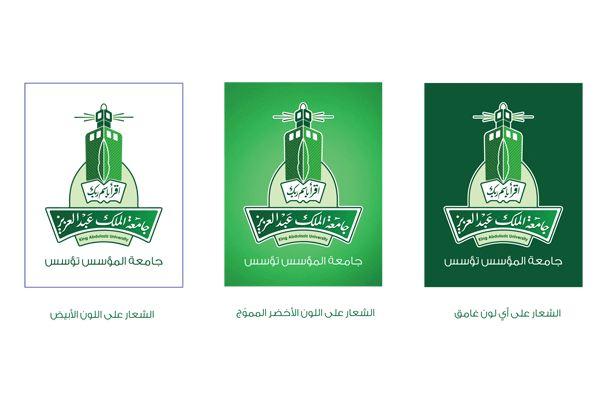 صور شعار جامعة الملك عبدالعزيز Png جديدة موسوعة