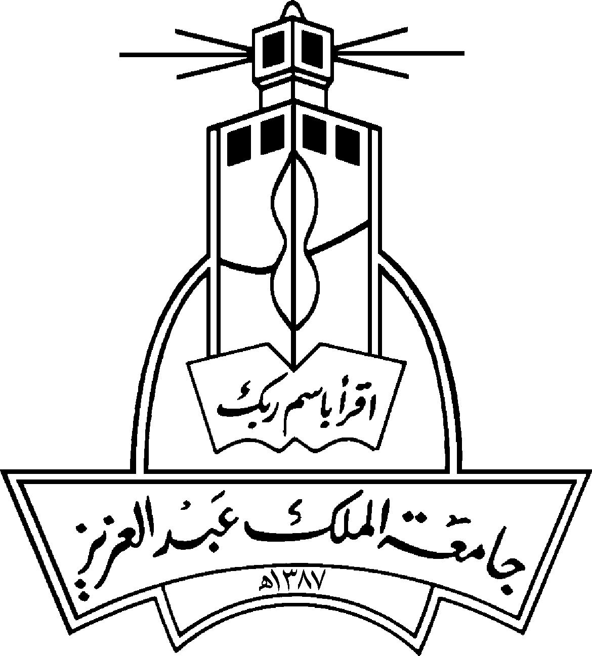 صور شعار جامعة الملك عبدالعزيز png جديدة