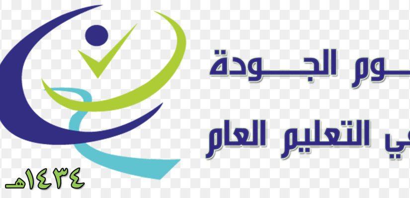 صور شعار اليوم العالمي للجودة جديدة موسوعة