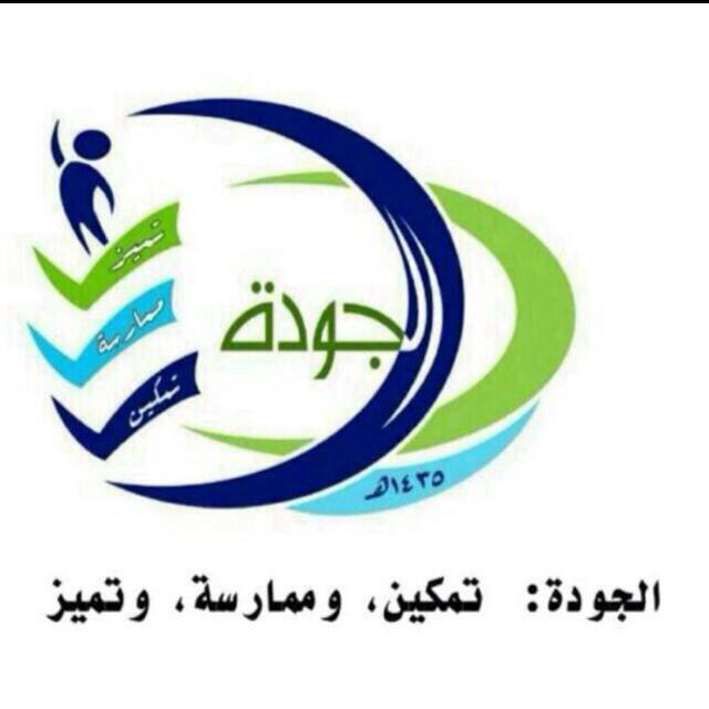 صور شعار اليوم العالمي للجودة جديدة