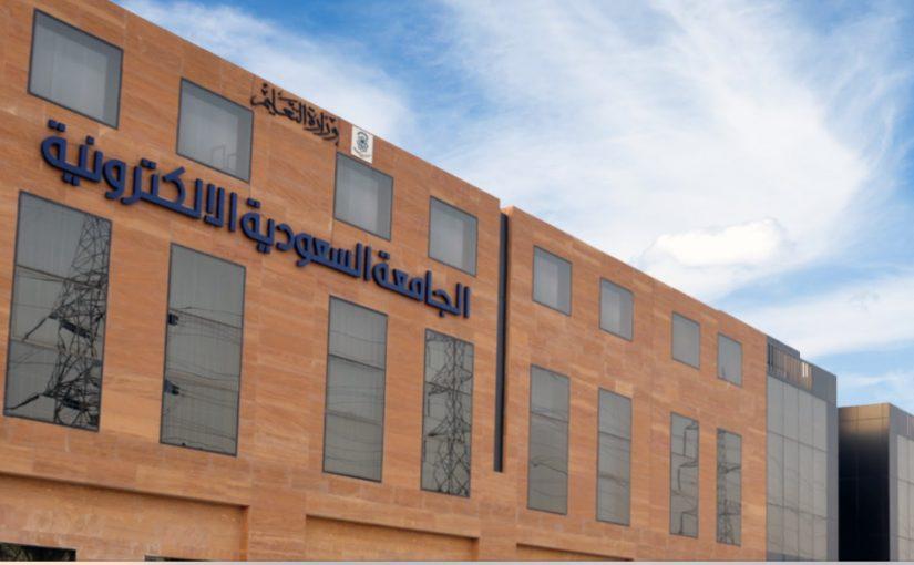 فتح باب القبول لدرجة البكالوريوس بالقانون والإعلام في الجامعة السعودية الإلكترونية