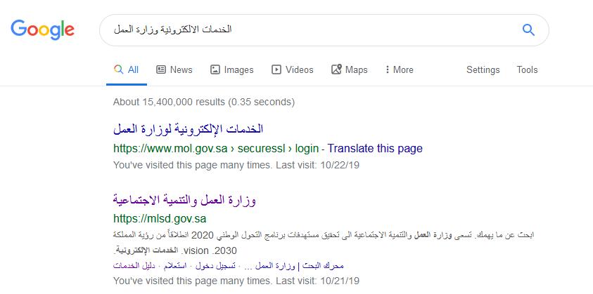 الخدمات الإلكترونية لوزارة العمل السعودية