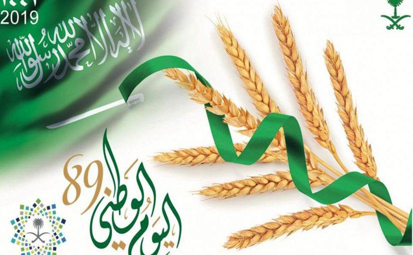 صور شعار لليوم الوطني جديدة
