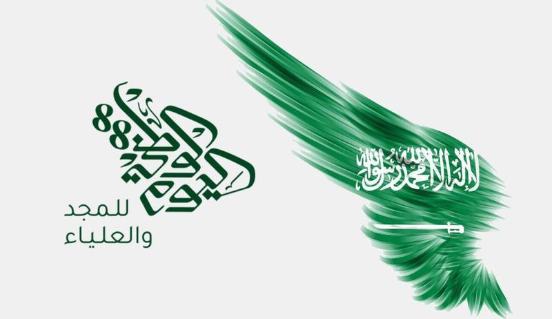 صور شعار اليوم الوطني