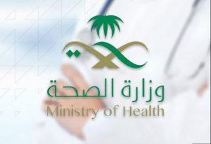 شعار وزارة الصحة الجديد