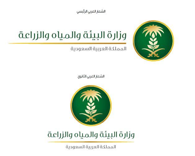 صور شعار وزارة الزراعة جديدة موسوعة