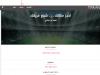 رابط موقع مكاني لحجز المباريات الجديد الصحيح