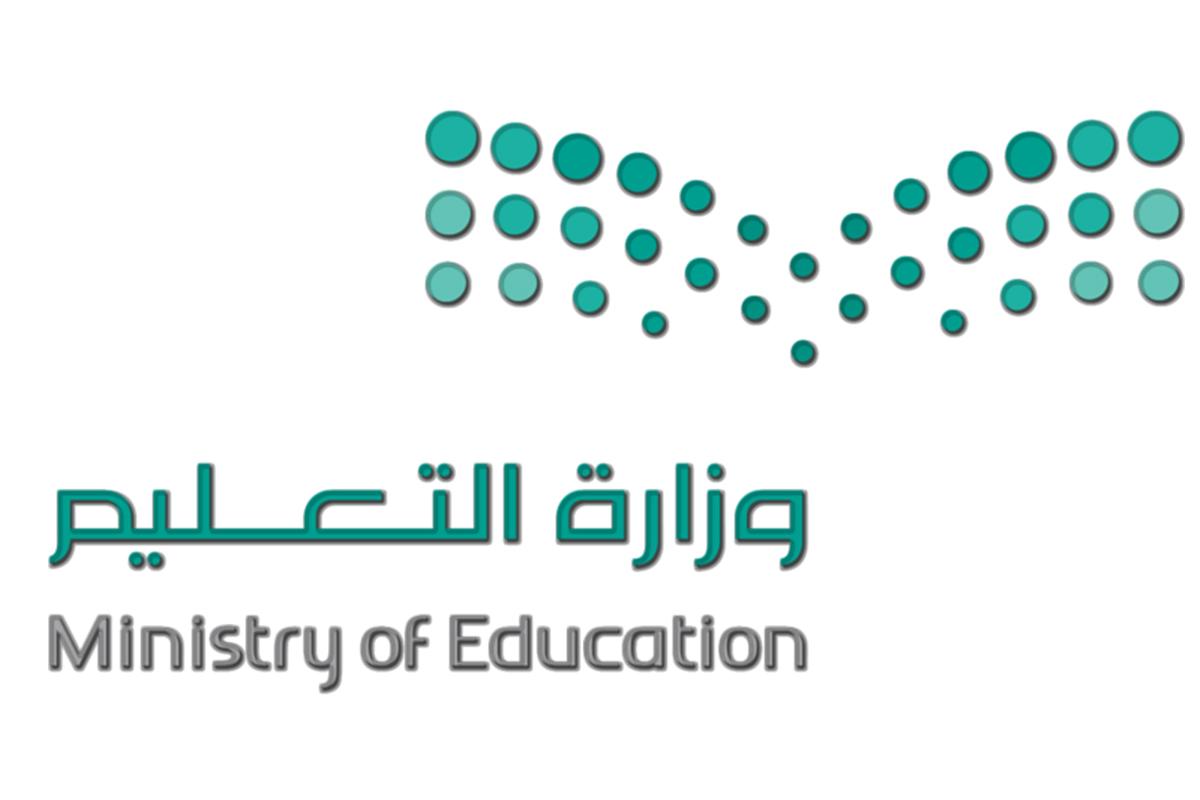 صور تحميل شعار وزارة التعليم الجديد جديدة موسوعة