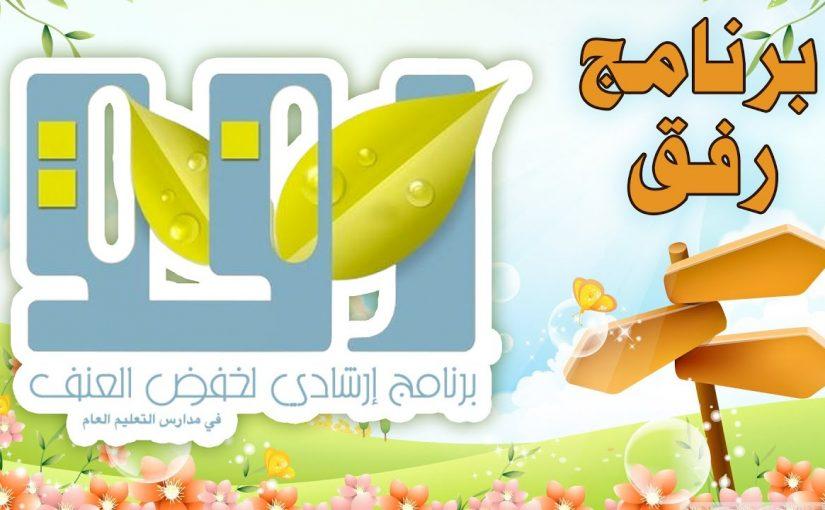 صور شعار برنامج رفق الارشادي جديدة موسوعة