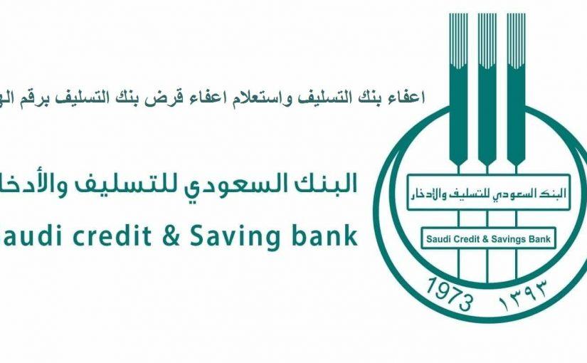 طريقة-التقديم-على-بنك-التسليف