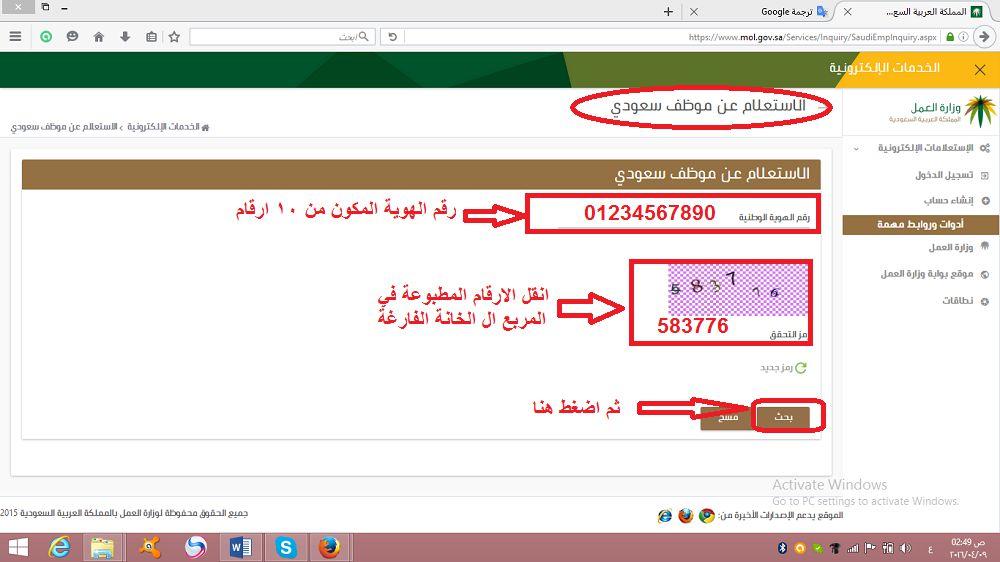 استفسار عن موظف سعودي في وزارة العمل برقم الهوية عبر بوابة الخدمات الالكترونية