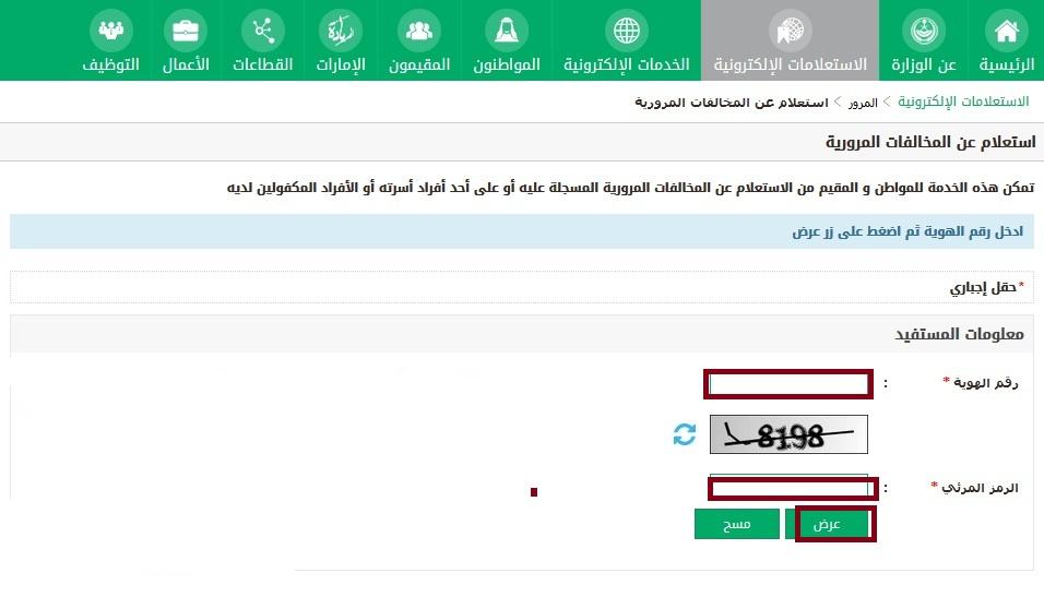 بالتفاصيل استعلام عن المخالفات المرورية برقم الهوية على منصة أبشر الإلكترونية