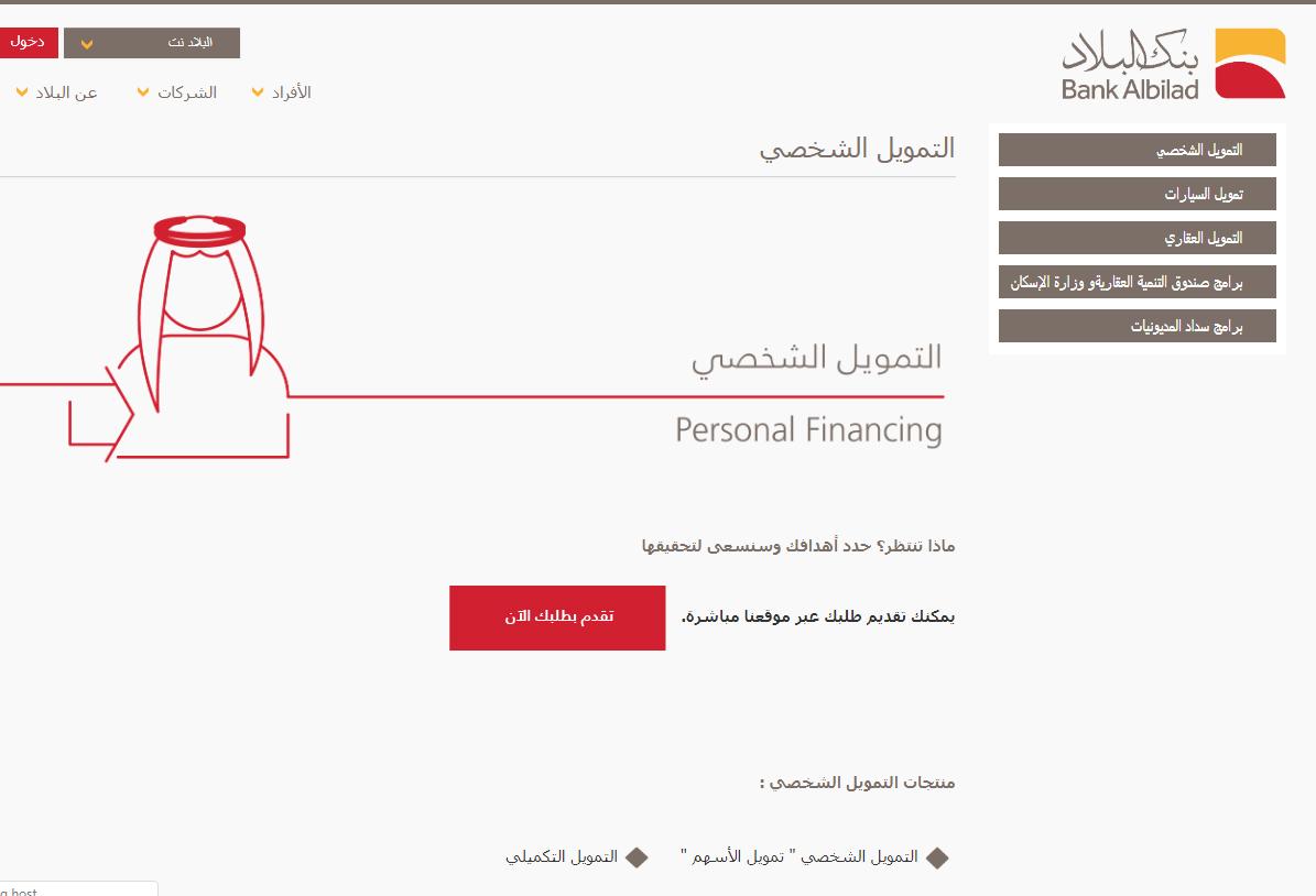 حساب التمويل الشخصي بنك البلاد