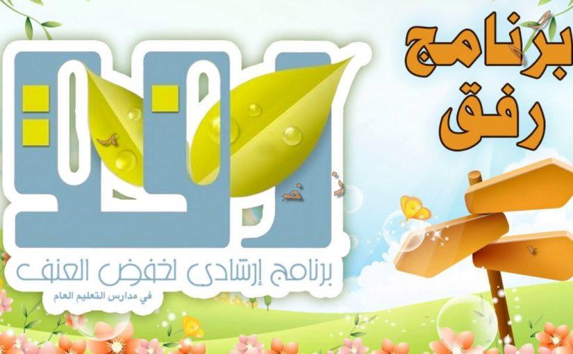 صور شعار برنامج رفق جديدة 1441 موسوعة