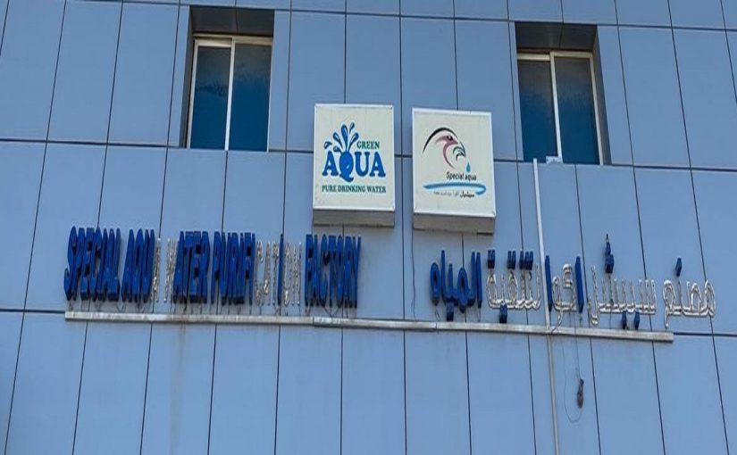 إغلاق مصنع تنقية مياه بأبوظبي لخطورته على الصحة