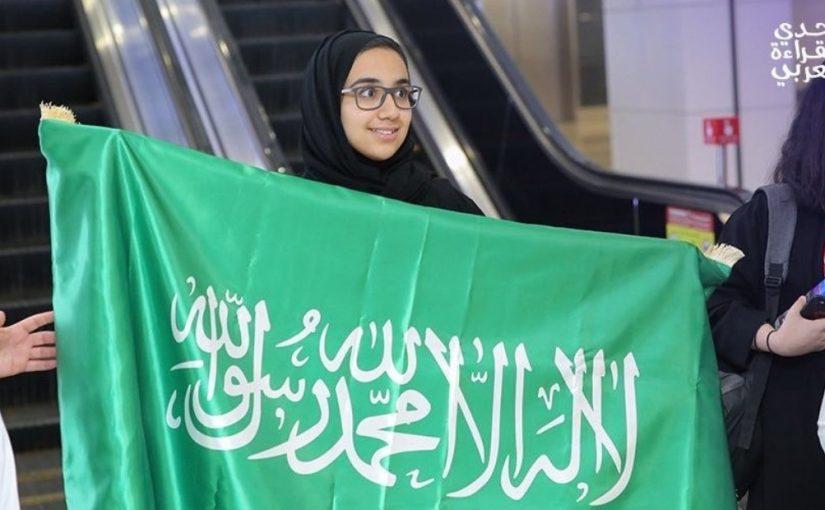 هاشتاق جمانه فخر الحصان في ترند السعودية بتويتر