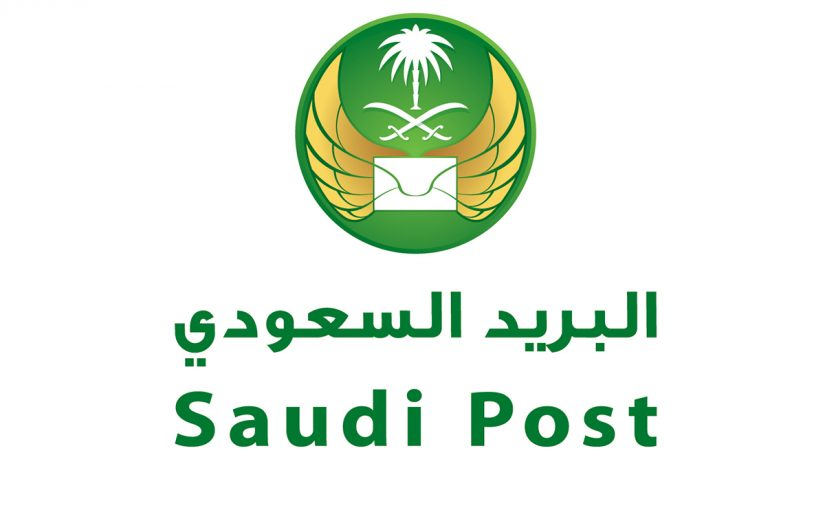 رمز البريدي الرياض